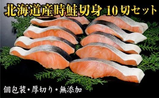 A-41002 時鮭10切