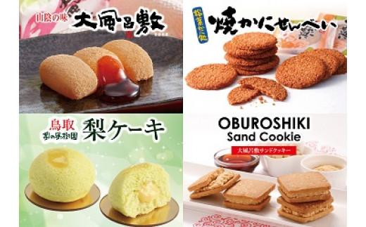 162.【コロナ被害応援】宝製菓 おすすめお菓子セット