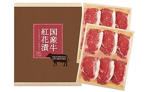 FY20-028 国産牛味噌漬(150gx2袋)