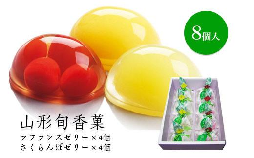 FY20-118 山形旬香菓 8個入(ラフランスゼリー×4個・さくらんぼゼリー×4個)