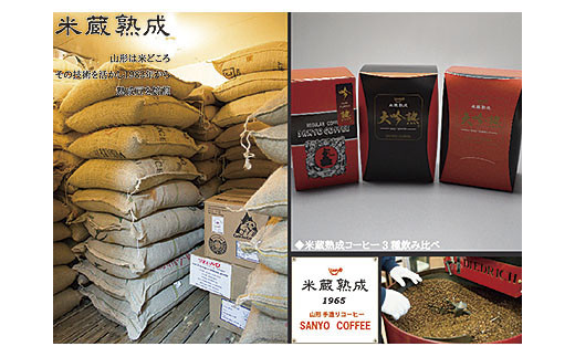 FY20-302 米蔵熟成コーヒー3種飲み比べ