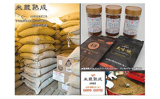 FY20-300 最高級カフェインレスインスタントコーヒー・ワンカップコーヒー詰合せ