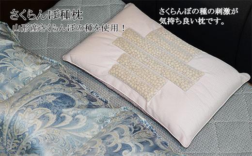 FY20-085 さくらんぼ種枕