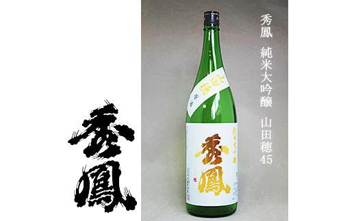 FY99-115 秀鳳 純米大吟醸 山田穂45