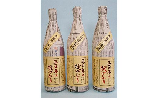 FY20-013 【期間限定】霞城寿 夏蔵出し 三百年の掟やぶり 720ml 3本セット