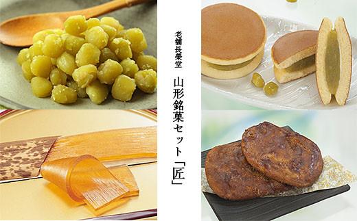 FY20-026 老舗長榮堂 山形銘菓セット「匠」