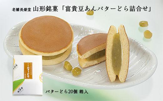 FY20-023 老舗長榮堂 山形銘菓「富貴豆あんバターどら詰合せ」