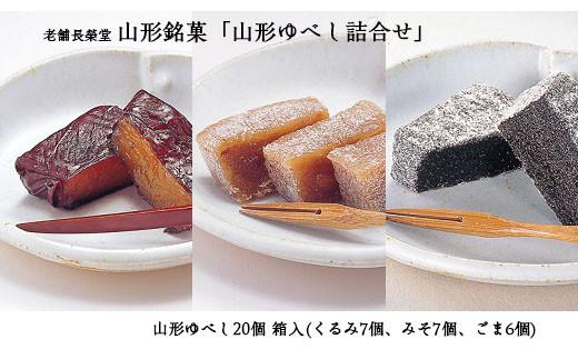FY20-022 老舗長榮堂 山形銘菓「山形ゆべし詰合せ」