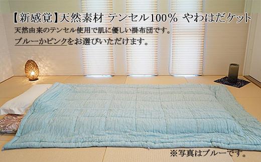 FY19-470 【新感覚】天然素材 テンセル100% やわはだケット(ブルーorピンク)