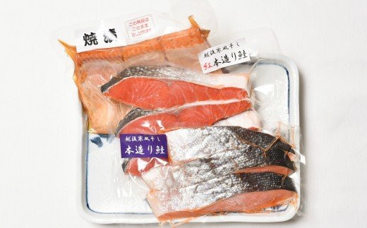 46-02寒風干し鮭と焼き漬けセット