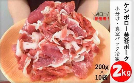 1150.浜田市産 ケンボロー芙蓉ポーク小間切れ 2kg(200g×10袋)