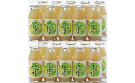 【新型コロナ対策】支援20-7 贅沢20世紀梨ジュース 180ml×20本セット