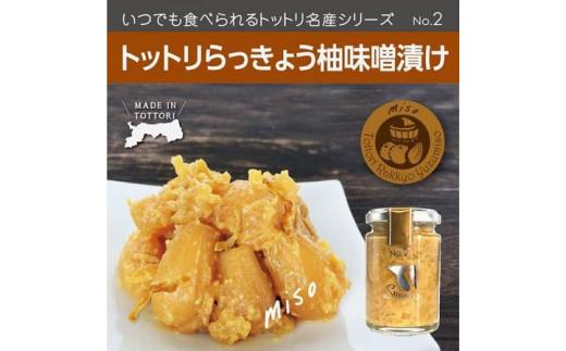 【新型コロナ対策】支援20-1 SwanceNo.2 トットリらっきょう柚子味噌漬け8個セット