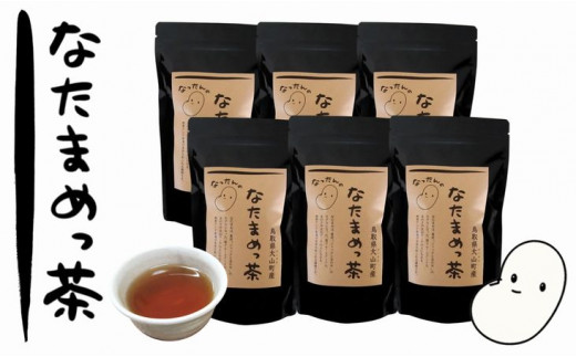 【新型コロナ対策】支援20-6 大山町産100% なったんのなたまめっ茶 Cセット