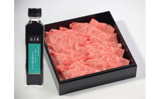 【新型コロナ対策】支援20-31 鳥取和牛専門店 すき焼き特上ロース 赤ワイン割りした付き H-303SW