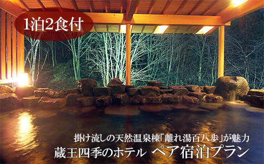 FY20-109 蔵王四季のホテルペア宿泊プラン