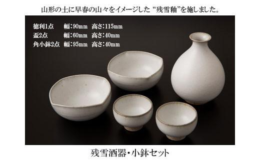 FY98-271 残雪釉酒器・小鉢セット