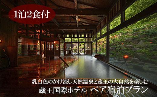 FY20-110 蔵王国際ホテルペア宿泊プラン