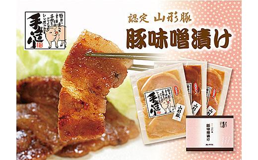 FY20-081 白味噌・赤味噌・醤油糀 山形豚三元豚味噌漬け3種の味わい