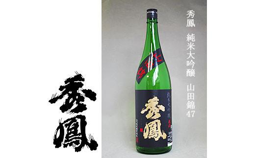 FY99-116 秀鳳 純米大吟醸 山田錦47