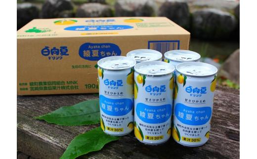 04-23_日向夏ドリンク「綾夏ちゃん」(1箱)