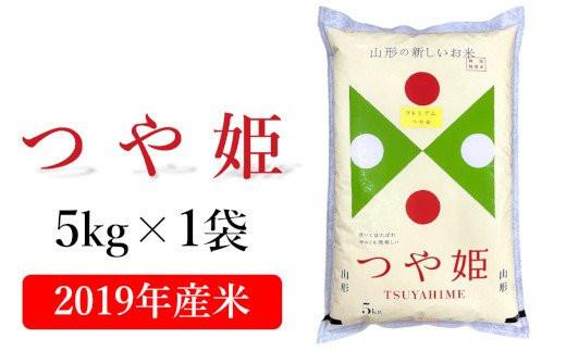 〔新型コロナ被害支援〕【2019年産米】特別栽培米プレミアムつや姫_5kg 1袋