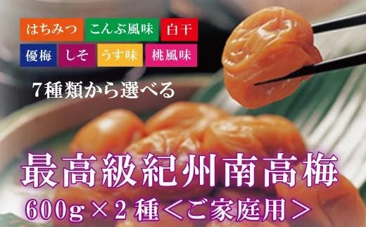 【贈答用】紀州南高梅 食べ比べセット 500g×2 (はちみつ・桃風味)
