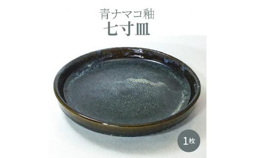 S045-002_青ナマコ釉七寸皿 1枚