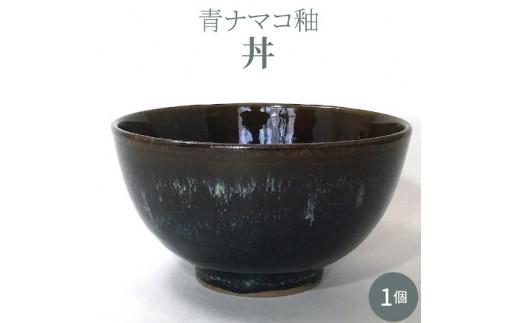 S045-003_青ナマコ釉丼 1個