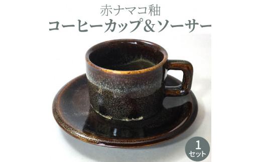 S045-004_赤ナマコ釉コーヒーカップ&ソーサー