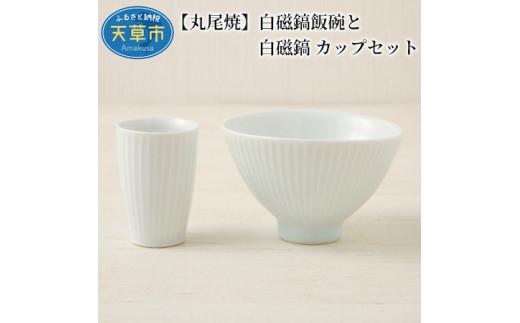 S055-006_【丸尾焼】 白磁鎬飯碗と白磁鎬 カップセット
