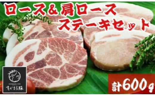 キビまる豚【ロース&肩ロース】ステーキセット