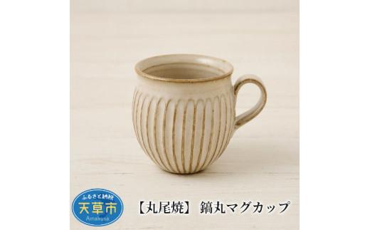 S055-002_【丸尾焼】 鎬丸マグカップ