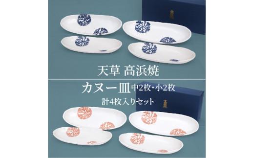 S026-007_天草 高浜焼カヌー皿 中2枚・小2枚 計4枚入りセット