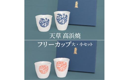 S026-004_天草 高浜焼フリーカップ 大・小セット