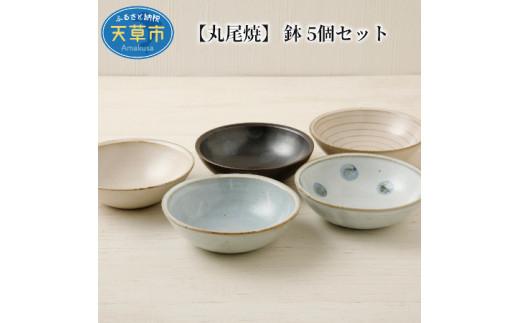 S055-007_【丸尾焼】 鉢 5個セット