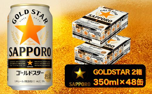 a19-017 【サッポロビール】 ゴールドスター 350ml×48本
