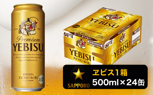 a21-011 エビス 500ml×1箱【焼津 サッポロ ビール】