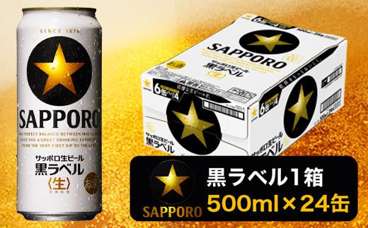 a21-002 【終了】黒ラベル500ml×1箱【焼津サッポロビール】