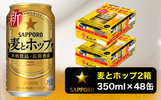 a19-007 麦とホップ350ml×2箱【焼津サッポロビール】
