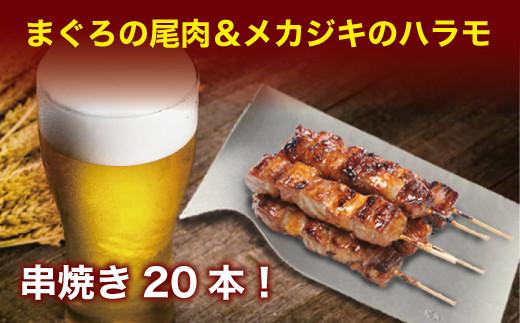 a10-535 まぐろ メカジキ 串焼き セット バーベキュー BBQ