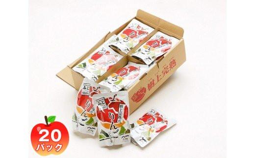 No.675 樹上完熟りんごジュース(20パック) / リンゴジュース 林檎ジュース ストレートジュース 秋田県