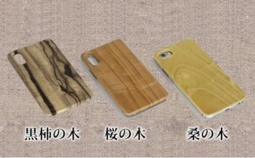 [№5712-0220]木製iPhoneハードカバー(黒柿)