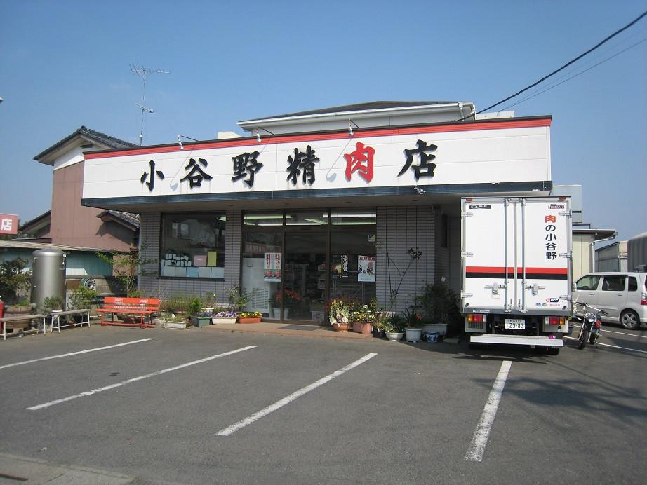 小谷野精肉店