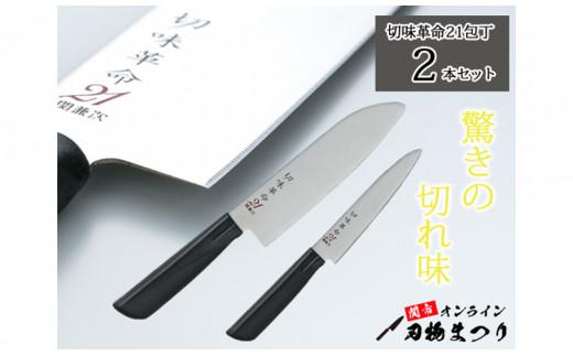 【刃物大廉売市】驚きの切れ味持続! 切味革命21 包丁2本セット (三徳 ペティ) H10-90