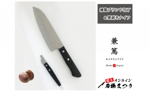 【刃物大廉売市】兼篤ブランド包丁と栗剥きナイフセット【オンライン刃物まつり】 H19-15