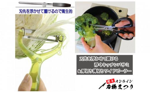 【刃物大廉売市】刃先を浮かせて置けるキッチンバサミ&厚切り薄切りワイドピーラー【オンライン刃物まつり】 H8-62