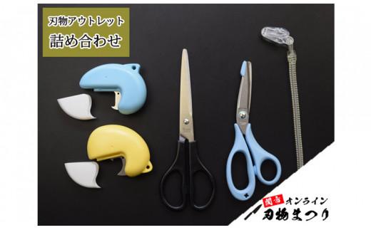 【刃物大廉売市】刃物アウトレット品詰め合わせA 【オンライン刃物まつり】 H5-154