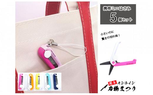 【刃物大廉売市】携帯ミニはさみ5個セット(白ツートンカラー) 【オンライン刃物まつり】 H5-156
