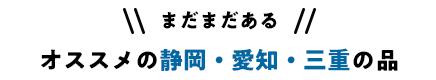 まだまだある オススメの北海道の品